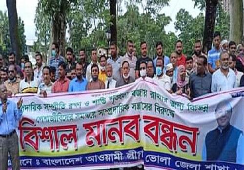 ভোলায় সাম্প্রদায়িক সন্ত্রাসের বিরুদ্ধে মানববন্ধন